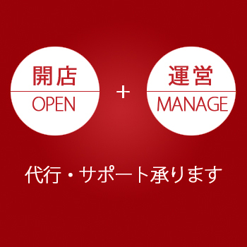 ECサイト ネットショップの開店・運営 代行・支援のイメージ